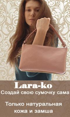 lara-ko.ru